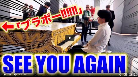 【ストリートピアノ】「See You Again」を弾いたら外国人が沸いた!