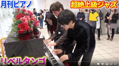 月刊ピアノさんからのリクエストで「リベルタンゴ(超絶上級ジャズ)」を3人連弾したら店内が凄い事にwww【ストリートピアノ】