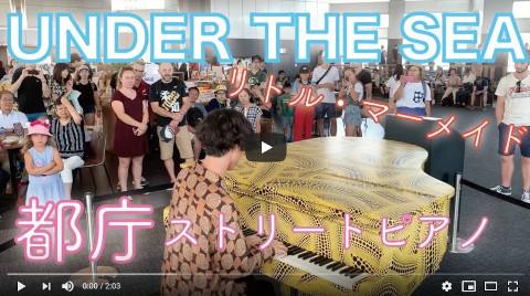 【都庁ピアノ】「Under The Sea」即興で弾いてみた!
