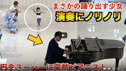 【神回】スーパーに置いてたピアノを突然プロが弾いたら少女が可愛く踊り出す