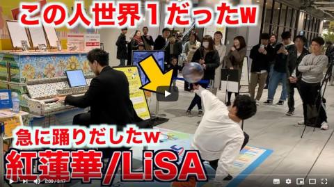 【鬼滅の刃OP】LiSA「紅蓮華」を弾いてたら世界1のプロが急に踊り出した