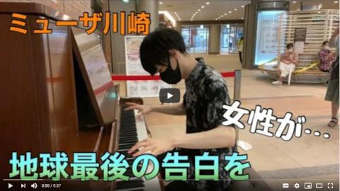 ストリートピアノで「地球最後の告白を」を弾いたら1人の女性が…