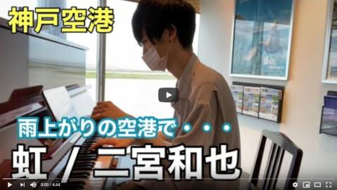 雨上がりの空港で「虹 / 二宮和也」弾いてみた in 神戸空港ストリートピアノ