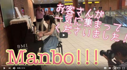 駅ピアノ MAMBO!! at the station/ ごぼう 連弾