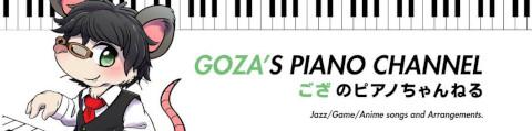 ござ / Goza's Piano Channel