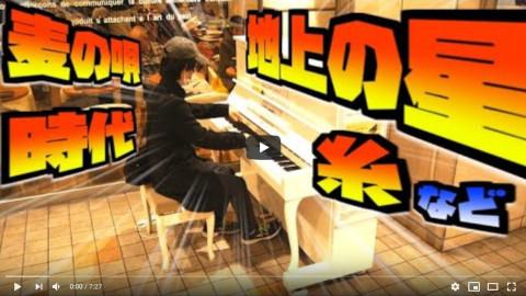 【ストリートピアノ】本日の最終演奏!〆は中島みゆきメドレーで決まり!