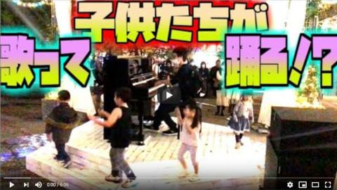 【奇跡】パプリカ弾いたら子供たちがまさかの神パフォーマンス!