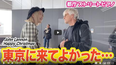 【Happy Christmas】John Lennonの名曲を弾いて、外国人観光客に最高の東京の思い出を