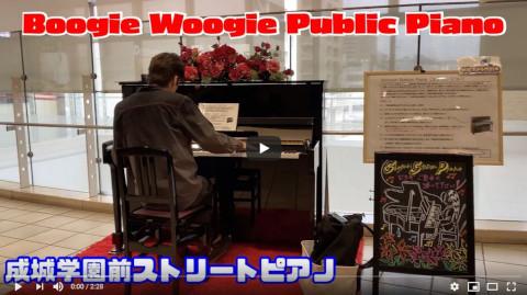 成城学園前駅で「ブギウギジャズ」ガチで弾いてみた?【ストリートピアノ】