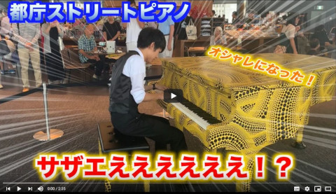 【都庁ピアノ】かなりテンションの高い「サザエさん」を弾いてみた