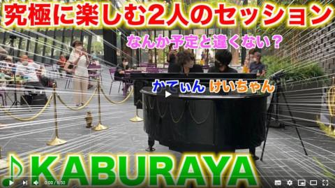【ストリートピアノ】「KABURAYA」って知ってる?めちゃ楽しいよ