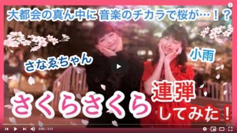 【さなゑちゃん×小雨】ピアノ連弾で即興アレンジ!日本橋の巨大桜を満開に…!?/さくらさくら【ストリートピアノ】