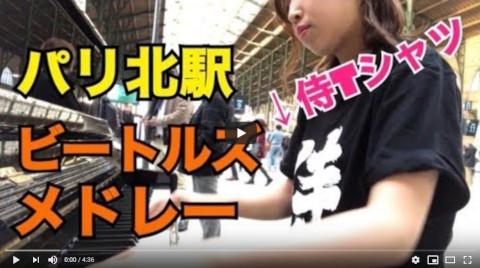 【パリ北駅ピアノ】日本の侍が世界中で有名な曲を弾いてみた-GaredeNord/TheBeatles