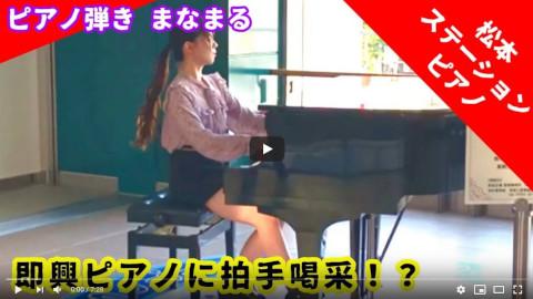 【駅ピアノ】突然の即興メドレーに最後は拍手喝采!?