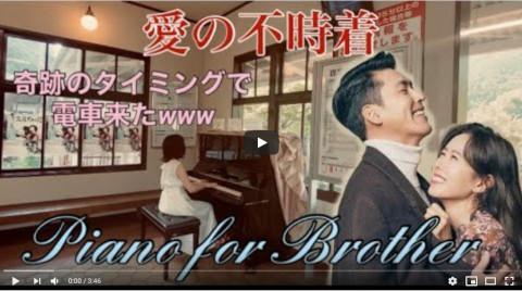 愛の不時着「Piano for Brother」사랑의 불시착 (형을 위한 노래) 愛的迫降