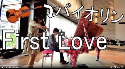 東京丸の内 宇多田ヒカル First Love ピアノ・ヴァイオリン演奏