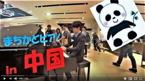 【海外】中国のストリートピアノで久石譲 spring を弾いたら