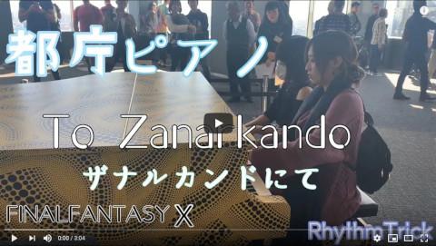 【都庁ピアノ】ザナルカンドにて To Zanarkand【ストリートピアノ】
