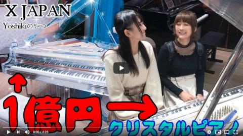 【X JAPAN】1億円のクリスタルピアノの音に驚愕www他のピアノと響きが違う!