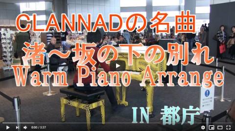 【都庁ピアノ】渚~坂の下の別れWarm Piano Arrange