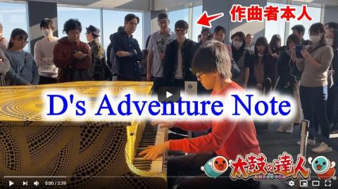 【都庁ピアノ】15歳の天才少年が作った曲を作曲者本人の前で弾いてみた結果