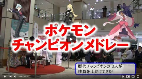 川崎で3人のチャンピオンとポケモンバトルしてみた【ストリートピアノ】