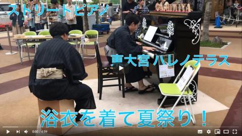 【ストリートピアノ】浴衣を着て夏祭りを弾いてみた!
