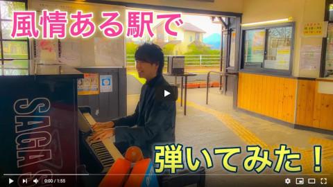 【ストリートピアノ】風情ある駅で弾いてみた!メリクリ/BoA piano