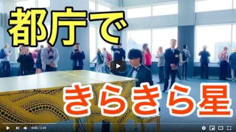 【都庁ピアノ】でキラキラ星(童謡)弾いてみた!