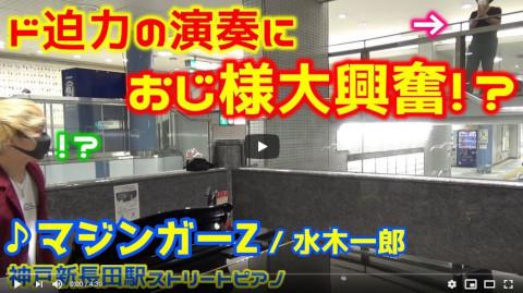 【ストリートピアノ】「マジンガーZ」水木一郎 ド迫力の演奏におじ様大興奮