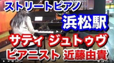【浜松駅ストリートピアノ】サティのジュ・トゥ・ヴ(あなたが欲しい)を演奏
