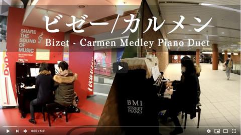 ビゼー - カルメンメドレー ピアノ連弾(リハなし) Bizet - Carmen Medley Piano Duet