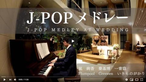 【結婚式ピアノ余興】J-POPメドレー (嵐、絢香、秦基博、一青窈、Flumpool、Greeeen、いきものがかり)