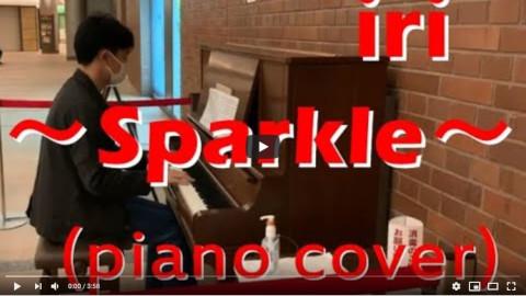 iri 「Sparkle」 cover 【ミューザ川崎ピアノ】