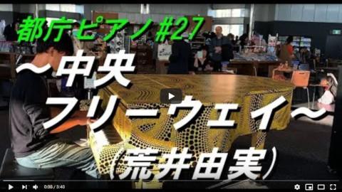【都庁ピアノ】中央フリーウェイ/荒井由実
