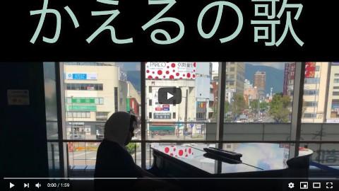 駅ピアノでカエルの歌を弾いてみた