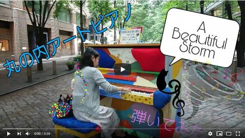 ストリートピアノでA Beautiful Storm 弾いてみた【丸の内アートピアノ】