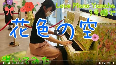 【Love Piano Yamaha】川崎DICEで「花色の空」弾いてみた