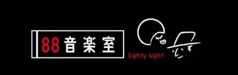 ぱちぱち音楽室【Eighty eight 88】