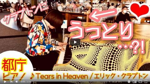【都庁ピアノ】クラプトン名曲「Tears in Heaven」