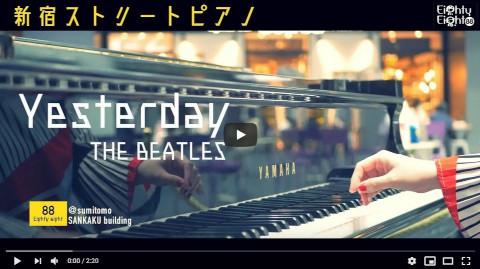 【ストリートピアノ】Yesterday (イエスタデイ) / The Beatles