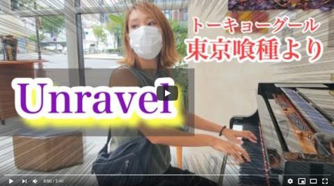 ストリートピアノ【Unravel/TK from 凛として時雨/東京喰種トーキョーグール】