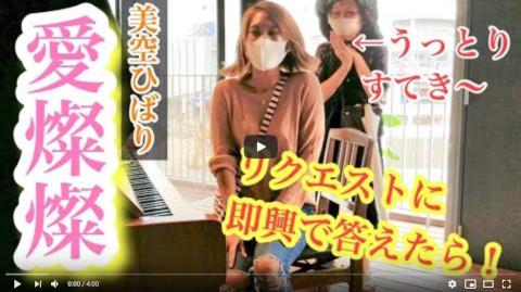 ストリートピアノ【愛燦燦/美空ひばり】リクエストにお答えしてみた