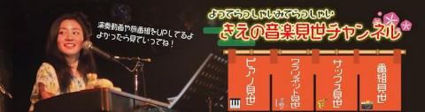 きえの音楽見世チャンネル