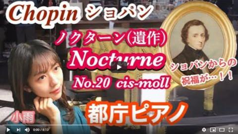 【都庁ピアノ】ショパンの「ノクターン」を弾いたら、祝福の光に包まれた!