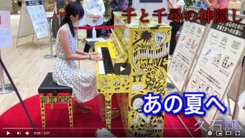 【ストリートピアノ】ジブリの名曲!千と千尋の神隠し 「あの夏へ」 久石譲