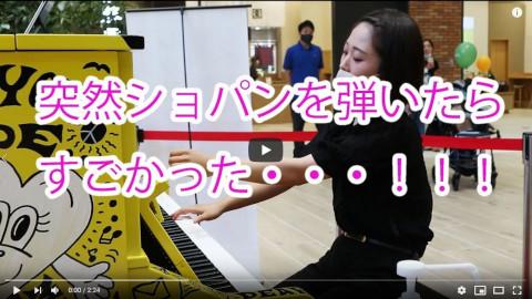 【有明ガーデン】ストリートピアノでショパンはすごかった!!!