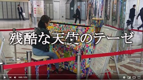 【ストリートピアノ】残酷な天使のテーゼ演奏してみた!!