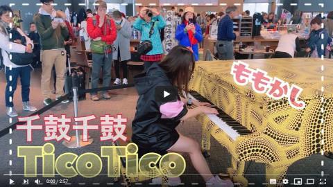 【都庁ピアノ】TicoTico(ティコティコ・太鼓の達人千鼓千鼓)ソロver.【ももかし】