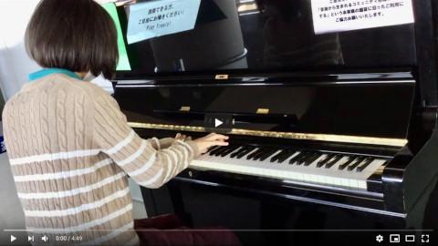 【ストリートピアノ】2020年3月3日 文京区シビックセンターで愛の夢三番